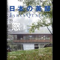 日本の美邸 4号