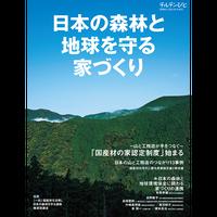 別冊63号 日本の森林と地球を守る家づくり