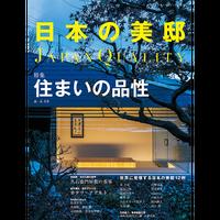 日本の美邸 5号