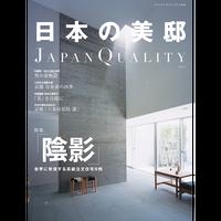 日本の美邸