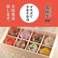 【2個セット】マスクで手まり寿司 第一弾『常陸牛』※送料込み