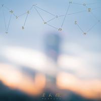 ゆうべの星(EP)