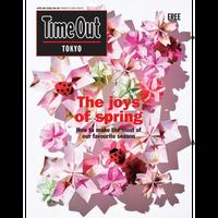 タイムアウト東京マガジン第26号/Time Out Tokyo Magazine NO.26