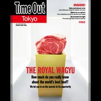 タイムアウト東京マガジン(第9号/英語版)/Time Out Tokyo Magazine No.9 (English)