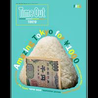 タイムアウト東京マガジン第16号/Time Out Tokyo Magazine NO.16