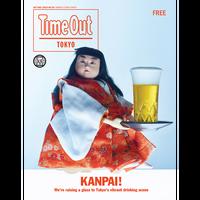 タイムアウト東京マガジン第24号/Time Out Tokyo Magazine NO.24
