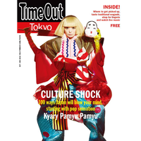 タイムアウト東京マガジン(第8号/英語版)/Time Out Tokyo Magazine No.8 (English)