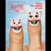 タイムアウト東京マガジン第18号/Time Out Tokyo Magazine NO.18