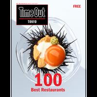 タイムアウト東京マガジン第12号/Time Out Tokyo Magazine NO.12