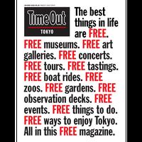 タイムアウト東京マガジン第25号/Time Out Tokyo Magazine NO.25