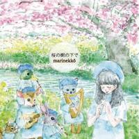 【CD】桜の樹の下で by marinekko