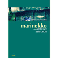 【譜面集】marinekko masterpiece selection(Second Edition)