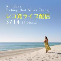 【配信チケット】3/14 Ann Sakai レコ発ライブ配信チケット