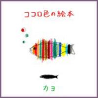 【CD】カヨ ファーストアルバム「ココロ色の絵本」