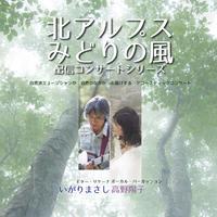 北アルプスみどりの風 配信コンサートシリーズ【3日通しチケット】