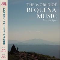 【CD】2枚組 BEST盤 リケーナミュージックの世界