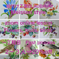 🟢zoom online lesson/Meissen style / first process