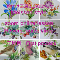 🔴zoom online lesson/Meissen style / first process