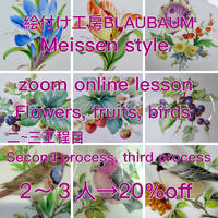 🟢zoom online lesson/Meissen style /2nd and 3rd process