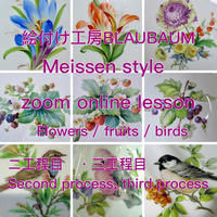 🔴zoom online lesson/Meissen style /2nd and 3rd process