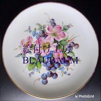 zoom【G】マイセン 野薔薇と葡萄セミナー(5レッスン)