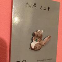 松尾ミユキ Pins  squirrel