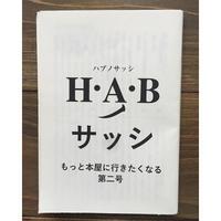 H.A.Bノ冊子 vol.2