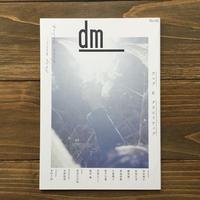 dm no.1(創刊号)ウェブとクリエイティブ