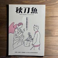 秋刀魚13〈好想去便利商店!〉行きたくなるコンビニ