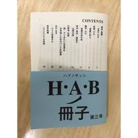 H.A.Bノ冊子 vol.3