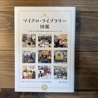 マイクロ・ライブラリー図鑑(2013)