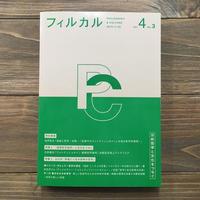 フィルカル VOL.4_no.1〜3