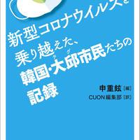 【PDF版】新型コロナウイルスを乗り越えた韓国・大邱市民たちの記録