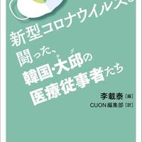 【PDF版】新型コロナウイルスと闘った、韓国・大邱の医療従事者たち