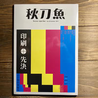 秋刀魚24〈印刷先決!!!設計師的實驗場〉