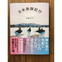 【サイン本】日本発酵紀行