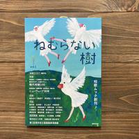 ねむらない樹vol.1