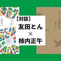 【アーカイブ視聴】対談・友田とん×柿内正午