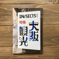 IN/SECTS vil.12 特集:大阪観光