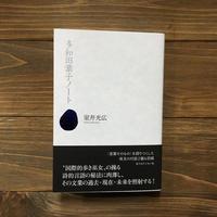 多和田葉子ノート