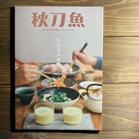 秋刀魚15〈生活基本物件〉暮らしの基本道具