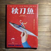 秋刀魚2〈歡迎光臨、京都旅宿!〉