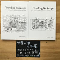 (単品販売)Travelling Bookscape Vol.1・2