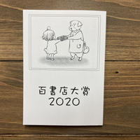 百書店大賞記念冊子2020
