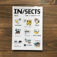 IN/SECTS Vol.6.5 いいお店のつくり方