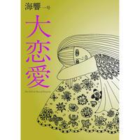 【PDF版】海響一号 大恋愛