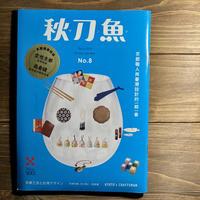 秋刀魚8〈京都職人與臺灣設計的一期一會〉京都工芸と台湾デザイン