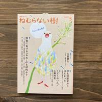 ねむらない樹vol.5