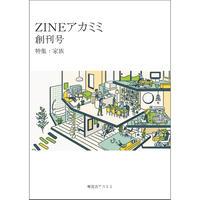『ZINEアカミミ 創刊号 特集:家族』(デジタル版)