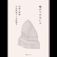 嘘がつけない人(カタリココ文庫)